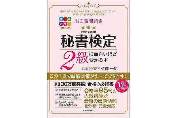慶事・弔事のビジネスマナー5の紹介画像3