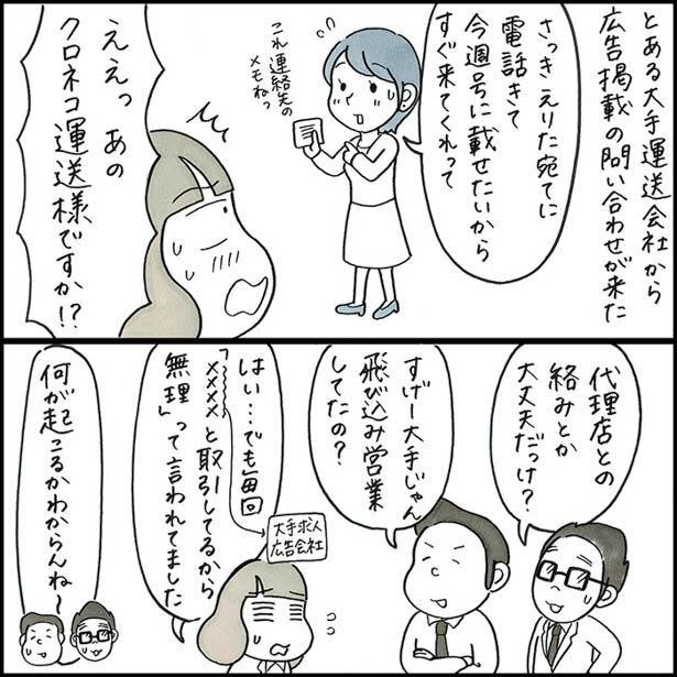 eritaseichoki06-2