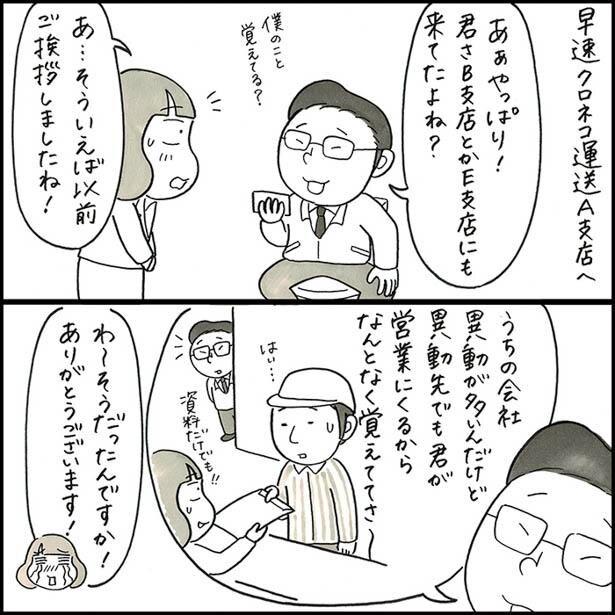 eritaseichoki06-3