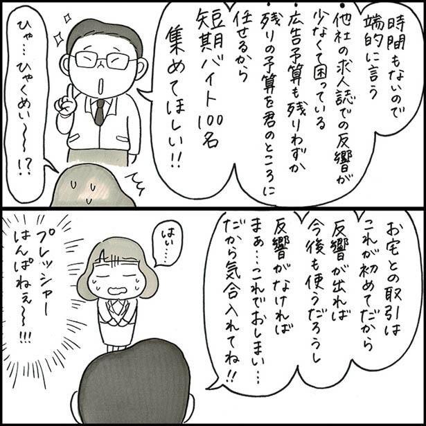 eritaseichoki06-4
