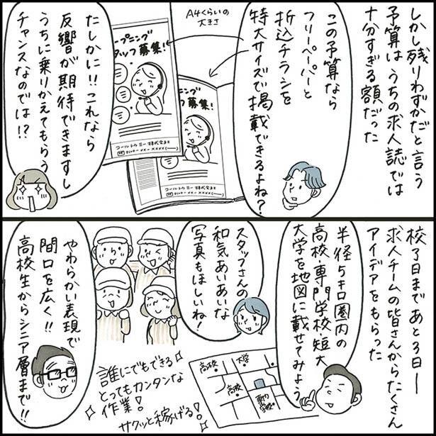 eritaseichoki06-5
