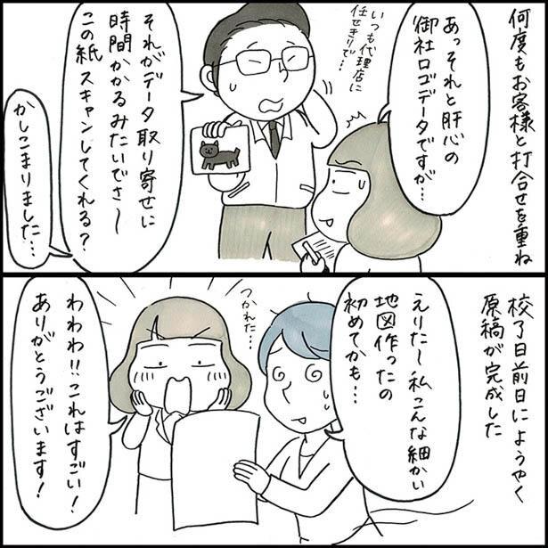 eritaseichoki06-6