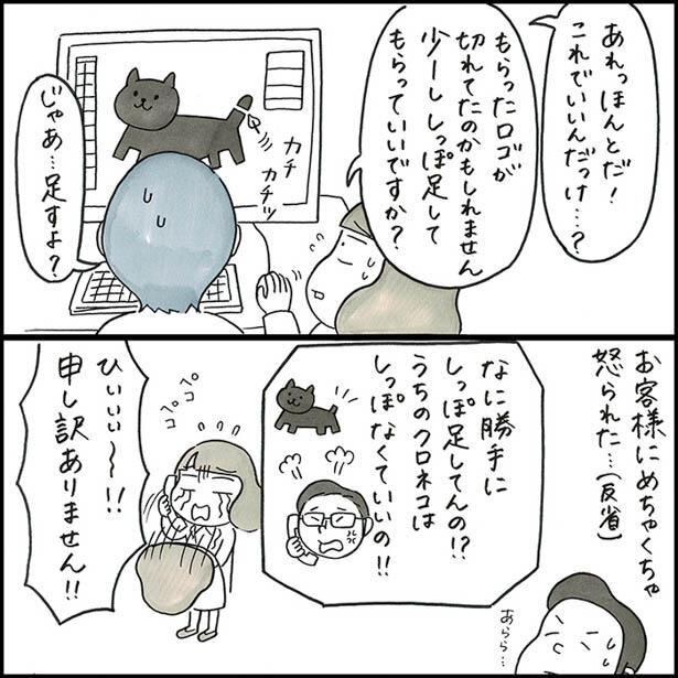 eritaseichoki06-8