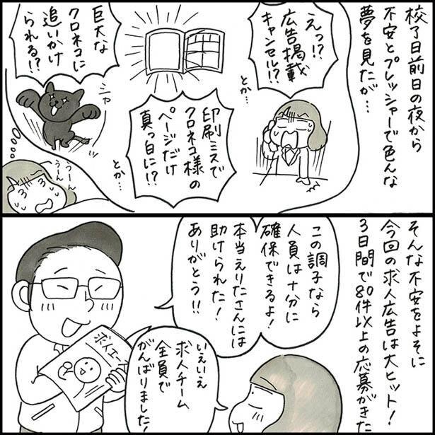 eritaseichoki06-9