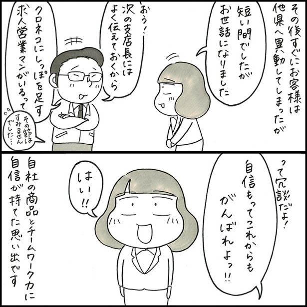 eritaseichoki06-10