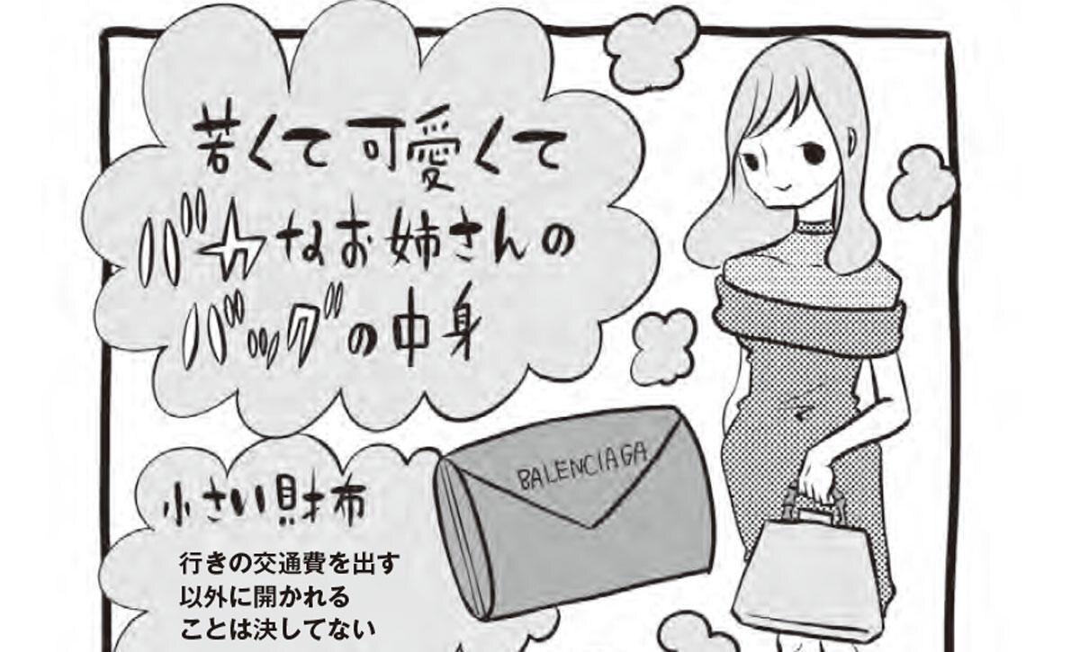 大量の自尊心にまみれた「若い」女の目印は、小さくて可愛い財布/喜ぶと思うなよ(2)