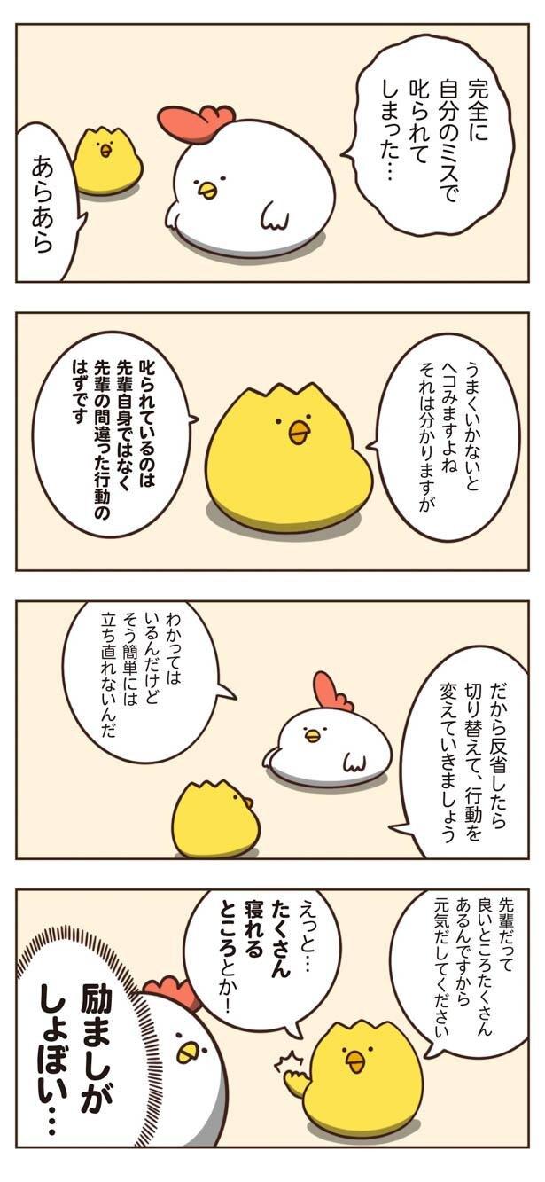 叱られて立ち直れないときは【毎日でぶどり】/橋本ナオキ2