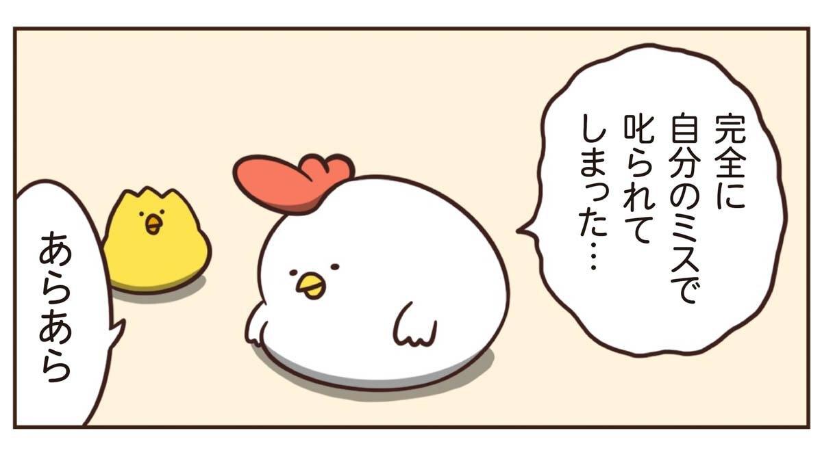 叱られて立ち直れないときは【毎日でぶどり】/橋本ナオキ