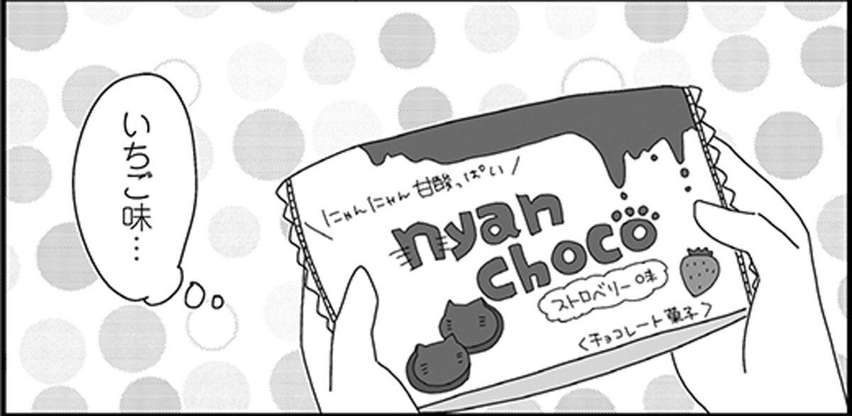 ご褒美チョコはいちご味。 賞味期限ギリでも宝物!/ほむら先生はたぶんモテない(16)