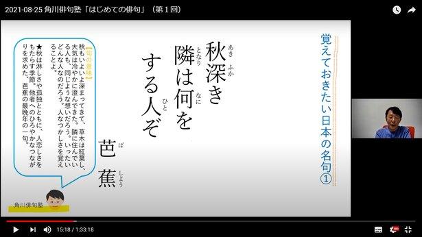 オンラインで俳句の魅力を語る名物編集者・石井隆司さん