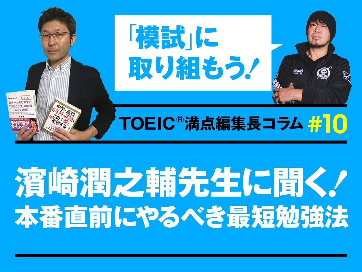 濱崎潤之輔先生に聞く! TOEICテスト本番直前にやるべきことは?/TOEIC満点編集長コラム
