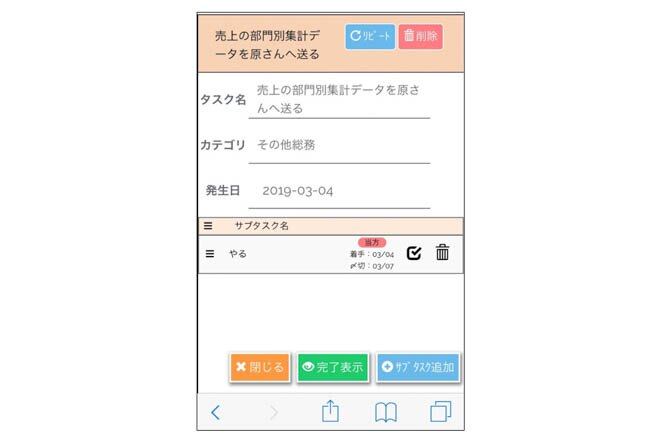 参考:タスク管理ツール「タスクペディア」