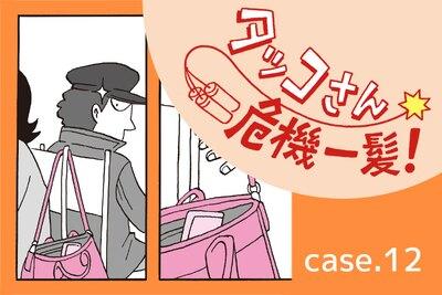 「海外旅行で犯罪被害! 浮かれているとカモられる?」の巻/タッコさん危機一髪!【マンガ】