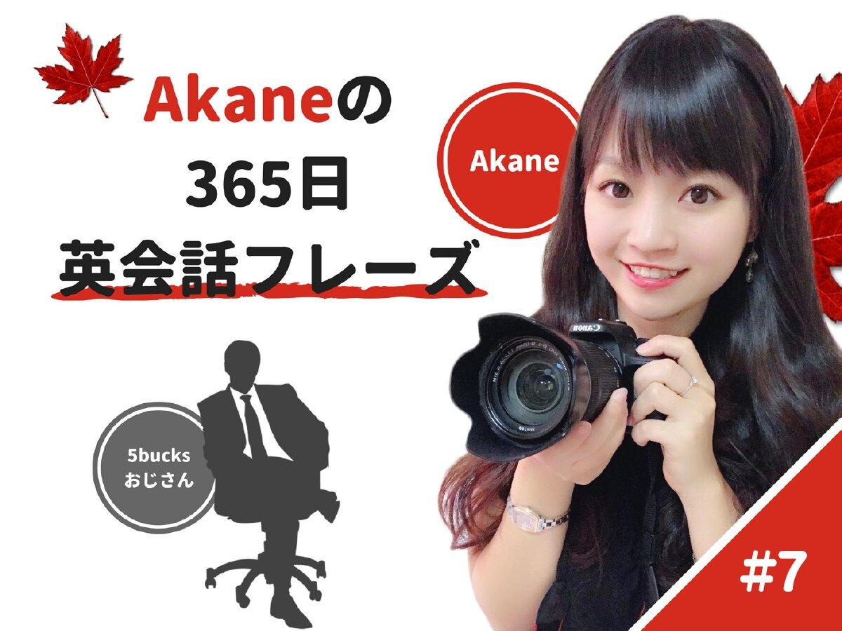英語で「体調不良」や「病気」を伝える表現は?/Akaneの365日英会話フレーズ