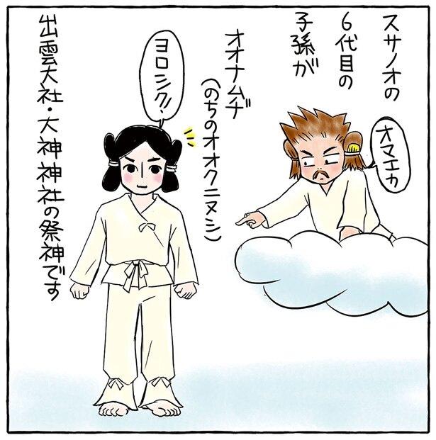 イラスト:カワグチ ニラコ