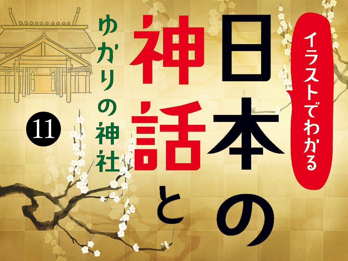 正直者のモテ男神が、他の神々からの嫉妬でヒドイ目に……!/日本の神話と神社⑪