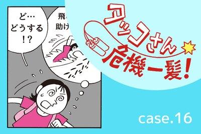 「水難事故! 誰かが溺れていたら」の巻/タッコさん危機一髪!【マンガ】
