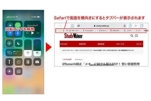 iPhoneの回転ロックを解除しておきます→Safariを開いて画面を横向きにすると、タブバーが表示されます