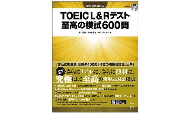 『TOEIC® L&R テスト 至高の模試600問』本冊:160ページ、別冊1:112ページ、別冊2:104ページ、別冊3:104ページ)+CD-ROM 1枚 著者: ヒロ前田、テッド寺倉、ロス・タロック