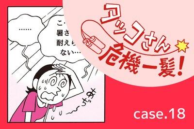 「猛暑到来! 熱中症に気をつけろ」の巻/タッコさん危機一髪!【マンガ】