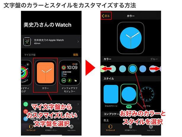 Watchアプリの「マイ文字盤」から、カスタマイズしたい文字盤を選択→使用したいカラーやスタイルを選択→完了したら「戻る」をタップ