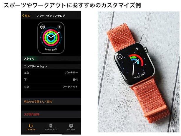毎日の活動量を計測するApple Watchのアクティビティ機能をメインに配置