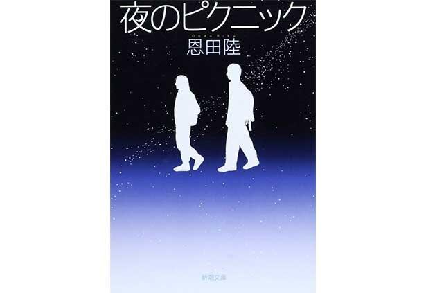 『夜のピクニック』(恩田陸・新潮社)