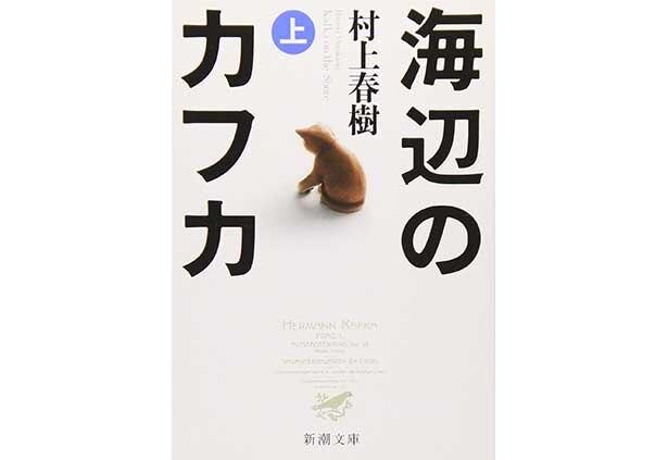 『海辺のカフカ』(村上春樹・新潮社)