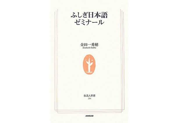 『ふしぎ日本語ゼミナール』(金田一秀穂・NHK出版)
