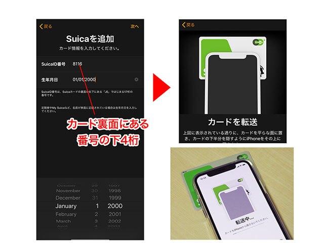 お手元のSuicaのID番号と生年月日を入力→カードにiPhoneを重ねて転送します