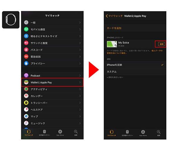 「Watch」アプリを開き、「WalletとApple Pay」をタップ→「iPhone上のカード」に、先ほどのSuicaが表示されています。「追加」をタップ