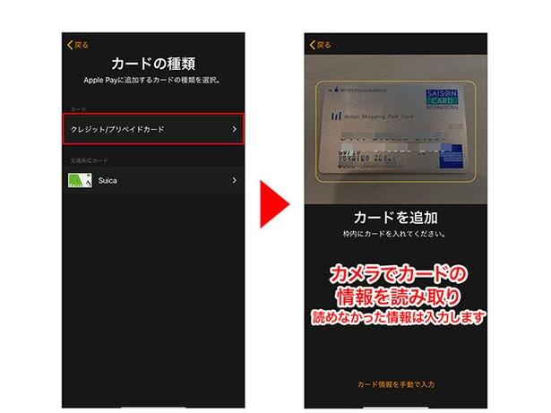 「クレジット/プリペイドカード」を選択し、カード情報を入力(カードの種類によってはSMS認証が必要な場合があります)