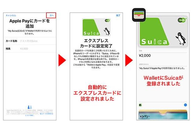 手順に沿って入力・登録。チャージ用のクレジットカードも登録できます→iPhoneの「Wallet」アプリにSuicaが登録されます