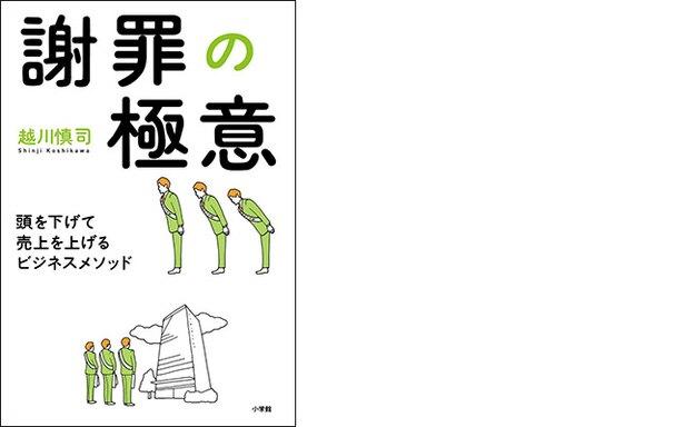 『謝罪の極意:頭を下げて売上を上げるビジネスメソッド』(越川慎司著/小学館)