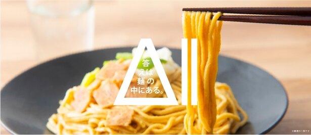 「All-in NOODLES」(日清食品)