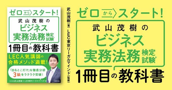 ゼロからスタート! 武山茂樹のビジネス実務法務検定試験®1冊目の教科書