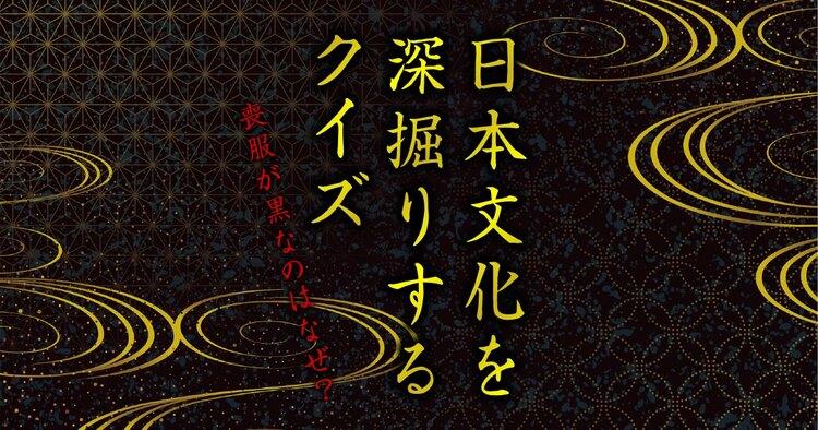 喪服が黒なのはなぜ? 日本文化を深掘りするクイズ