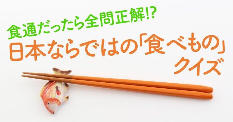 食通だったら全問正解!? 日本ならではの「食べもの」クイズ