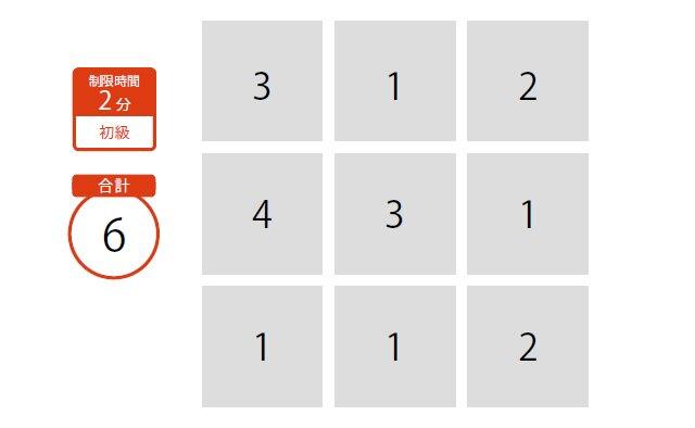 足して「合計」の数になるように、数字のマスを囲んでください。