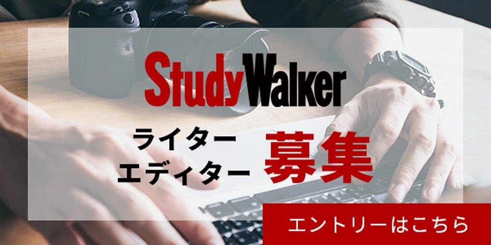StudyWalkerライター・エディター募集
