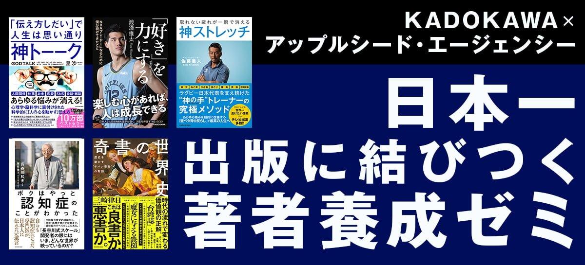 KADOKAWA×アップルシード・エージェンシー 日本一出版に結びつく著者養成ゼミ