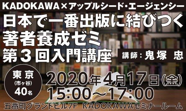 日本で一番出版に結びつく著者養成ゼミ・第3回入門講座