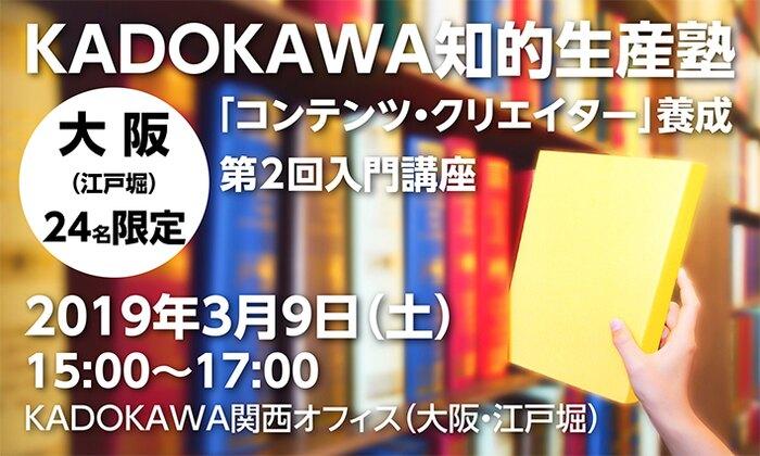 KADOKAWA知的生産塾「コンテンツ・クリエイター」養成・第2回入門講座
