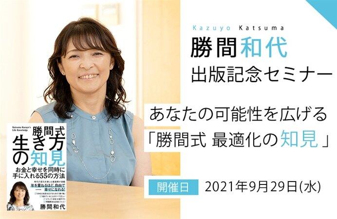 勝間和代出版記念セミナー『あなたの可能性を広げる「勝間式 最適化の知見」』