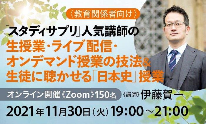<教育関係者向け>「スタディサプリ」人気講師の生授業・ライブ配信・オンデマンド授業の技法&生徒に聴かせる「日本史」授業