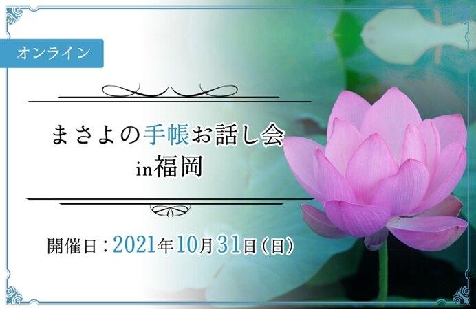 【オンライン】まさよの手帳お話し会in福岡