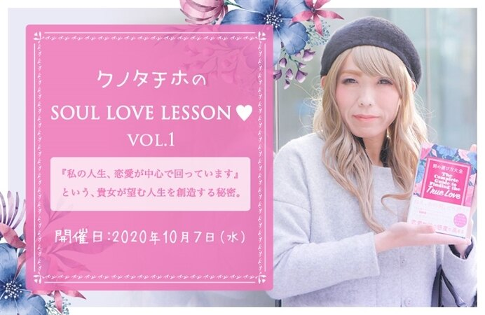 クノタチホのSOUL LOVE LESSON vol.1