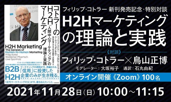 フィリップ・コトラー 新刊発売記念・特別対談 H2Hマーケティングの理論と実践