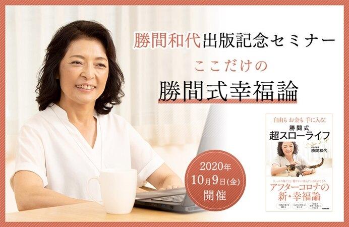 勝間和代出版記念セミナー「ここだけの勝間式幸福論」