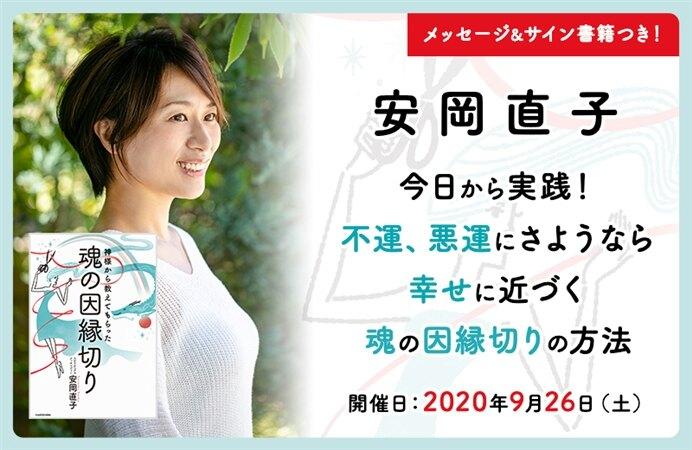 安岡直子 メッセージ&サイン書籍つき!今日から実践!不運、悪運にさようなら 幸せに近づく魂の因縁切りの方法